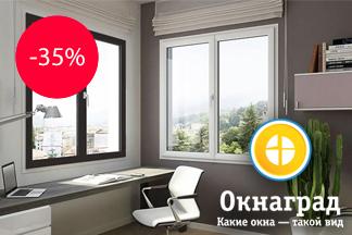 Скидки 35% на теплые окна в ноябре: акция до 30.11 в компании «Окнаград»!