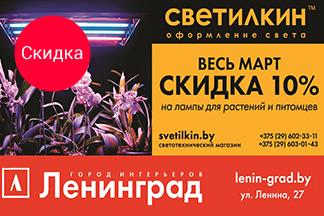 Cкидка 10% на лампы для растений и питомцев в магазине «Светилкин»!