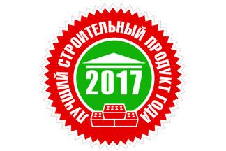 Началась подготовка нового этапа республиканского конкурса «Лучший строительный продукт – 2017»