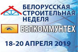 Белорусская строительная неделя – 2019