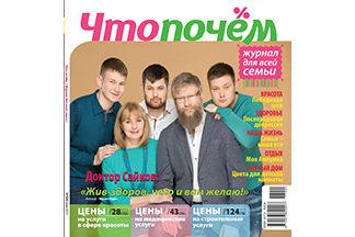 Читаем майский номер журнала «Что почем?»
