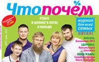 Журнал для всей семьи «Что почем» в июле