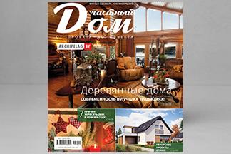 Читаем декабрьский номер журнала «Частный дом: от проекта до объекта»