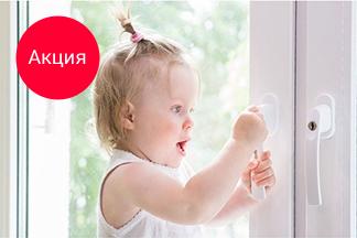 Детский замок для окон ПВХ в подарок при заказе окна в компании «Дневной свет»!