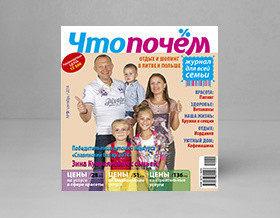Журнал для всей семьи «Что почем» в сентябре