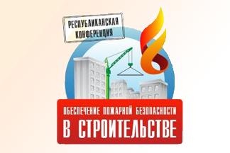 """Республиканская научно-практическая конференция """"Обеспечение пожарной безопасности в строительстве"""""""