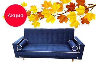 Раскрасьте осень яркими цветами с диваном Люксор от компании «Катрин-мебель»!