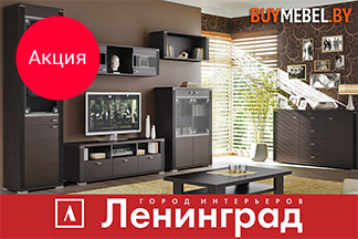 Акция от ТЦ «Ленинград» и магазина «Баймебельбай»