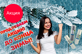 Компания «АкваКристалл» продлевает акцию  до конца зимы! Комплект нижних картриджей в подарок