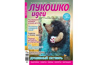 «Лукошко идей» № 13, октябрь 2017