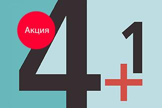 Акция 4+1 от интернет-магазина 4doors.by