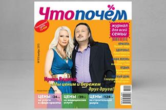 """Читаем ноябрьский номер журнала """"Что почем?"""""""