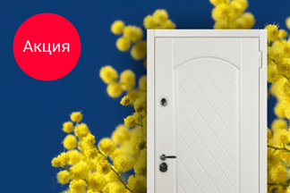 Фирменный салон «Дверной сезон» дарит скидки 8 марта