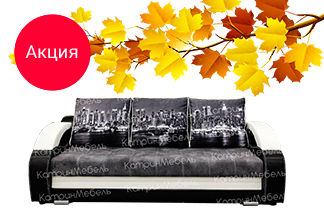 Скидка 100 BYN на диван Амстердам от компании «Катрин-мебель»