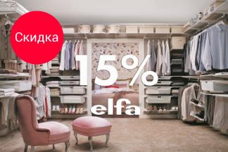 15% акция от ELFA. Скидки на гардеробные системы