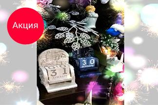 Вечный календарь - скидка 10% от компании «Нормир»