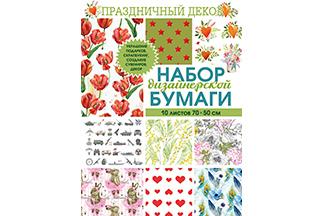 Украшение подарков, скрапбукинг, декор, создание сувениров – все для яркого праздника в наборе дизайнерской бумаги