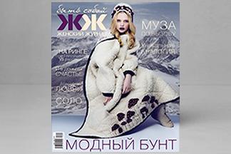 """""""Женский журнал"""" в январе представляет"""