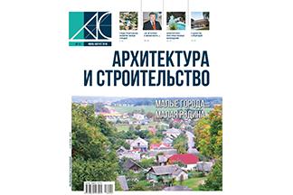 Свежий номер журнала «Архитектура и строительство» № 4 2018