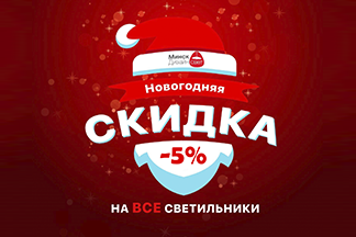 Новогодняя скидка от компании «МинскДизайнСвет»