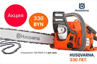 Акция на бензопилу Husqvarna 120 Mark II в магазине «Удачник»