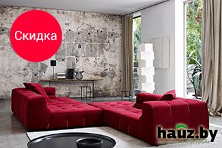 Скидки на мягкую и корпусную мебель от компании «Hauz.by»!