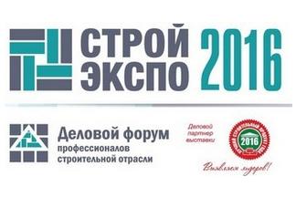 В Минске состоялось заседание Оргкомитета выставки-форума «Стройэкспо»