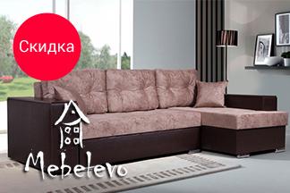 Распродажа выставочных образцов! Отличная возможность воплотить Ваши желания в жизнь с «Mebelevo.by»!