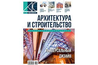 Журнал «Архитектура и строительство», № 1-2017
