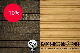 Скидка 10% при покупке натурального бамбукового полотна!
