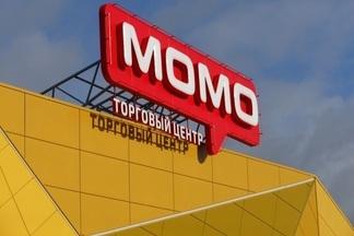 Торговый центр «МОМО» открывает свои двери