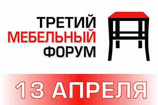 Третий мебельный форум 2017