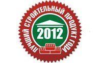 Более 110 предприятий стали победителями конкурса «Лучший строительный продукт года-2012»