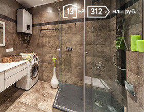 Мы посчитали: ванная, 13 кв.м.