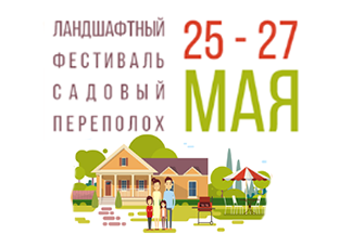 Ландшафтный фестиваль «Садовый переполох-2018»