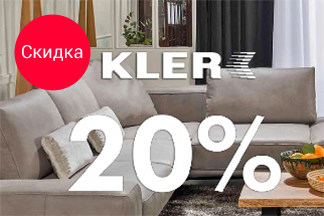 Скидки 20% на новые модели мебели 2019 фабрики KLER