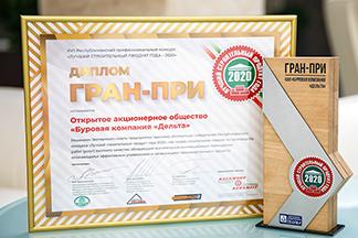 Список победителей Республиканского профессионального конкурса «Лучший строительный продукт года»