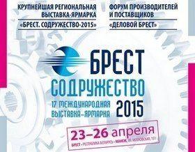 17-ая международная выставка-ярмарка «Брест. Содружество-2015»