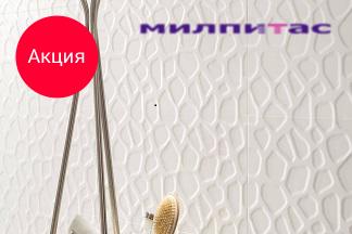 Скидка 20% на керамическую плитку Tubadzin, Domino, Arte в салоне «Милпитас»