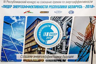 Церемония награждения Лауреатов IV Республиканского конкурса «Лидер энергоэффективности Республики Беларусь - 2018»