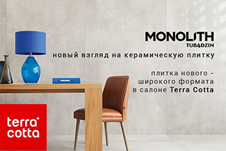 Tubadzin Monolith - новый взгляд на керамическую плитку. Уже в салоне Terra Cotta!