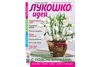 Журнал для рукодельниц «Лукошко идей» № 4/2017, март