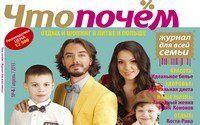 Журнал для всей семьи «Что почем» в марте