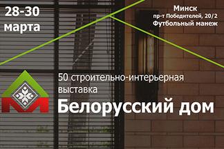 Cтроительный сезон-2019 откроют выставки «Белорусский дом» и «Деревянное и каркасное домостроение. Баня-2019»