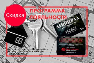 Новая программа лояльности для клиентов ТЦ «Ленинград»