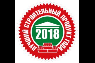 Старт конкурса «Лучший строительный продукт года-2018»