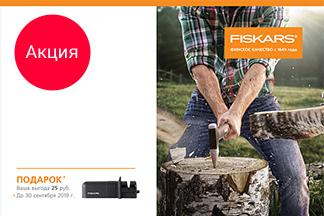 При покупке садового инвентаря Fiskars — точилка Fiskars в подарок в магазине «Удачник»