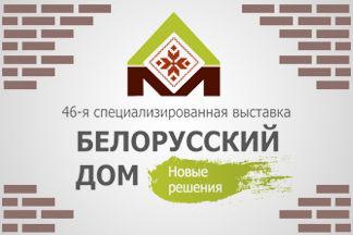 На строительной выставке «Белорусский дом» построят… дом в разрезе