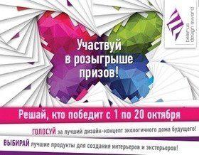 ВЫБИРАЙ ЛУЧШИЙ ДИЗАЙН-КОНЦЕПТ ECO FUTURE HOUSE!