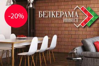 Акция на плитку производства Березакерамика от компании «Белкерама-Инвест»